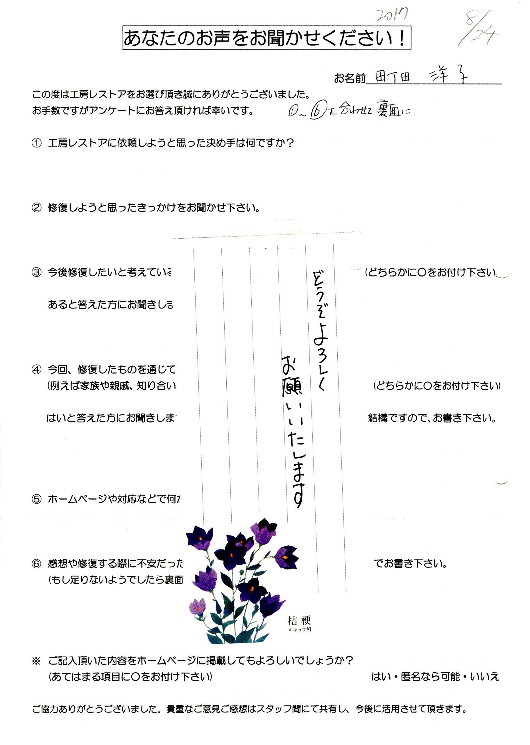 色紙 M様