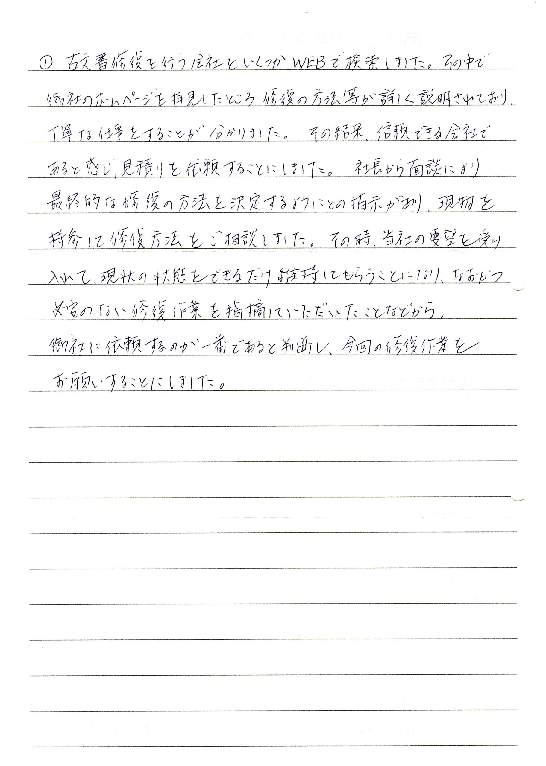会社資料 日鉄住金高炉セメント様2