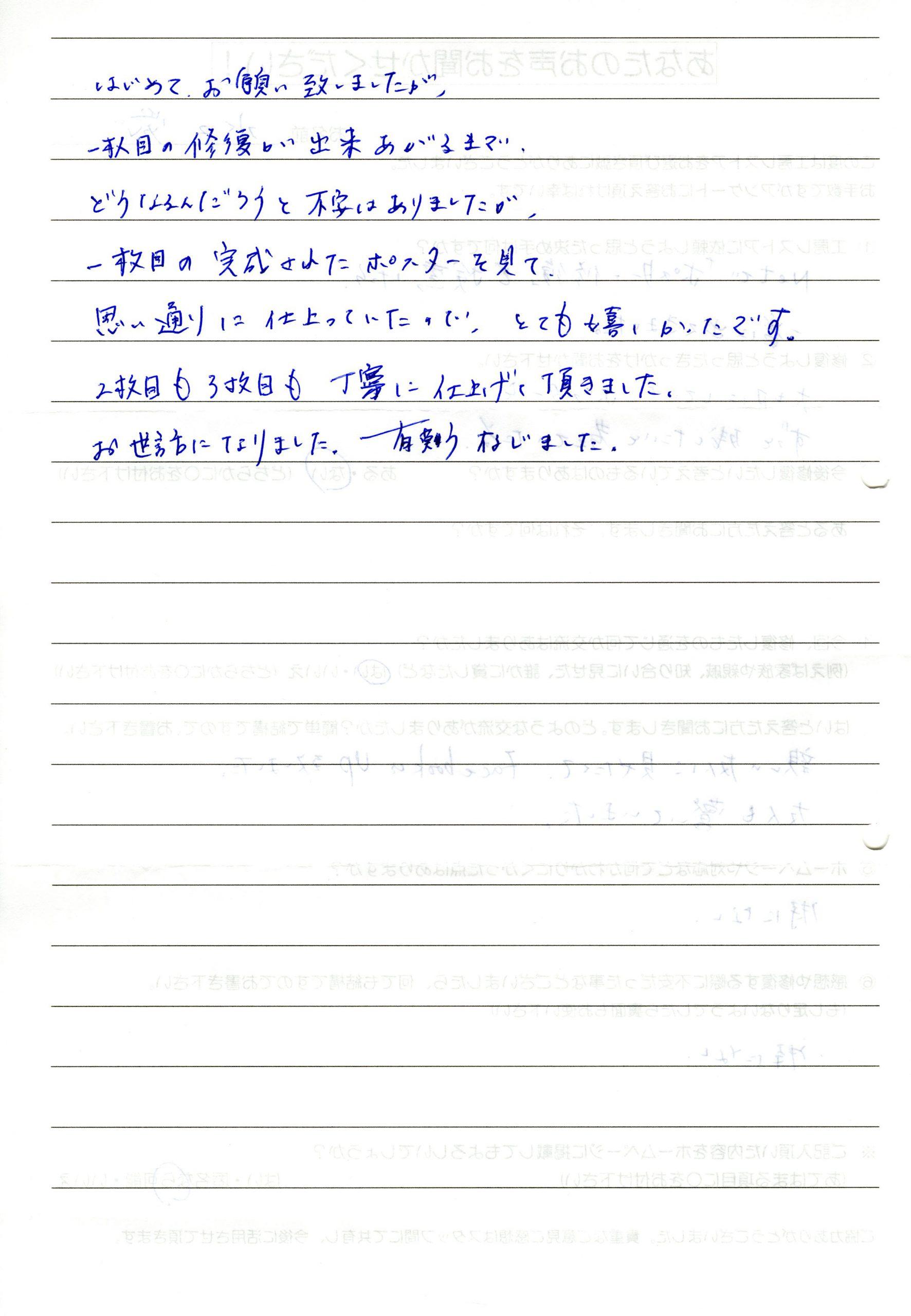 ポスター M様 (2)