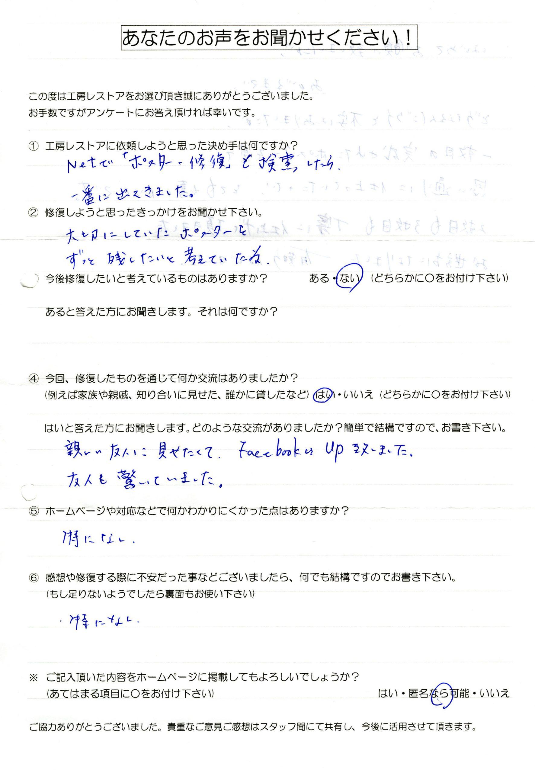 ポスター M様 (1)