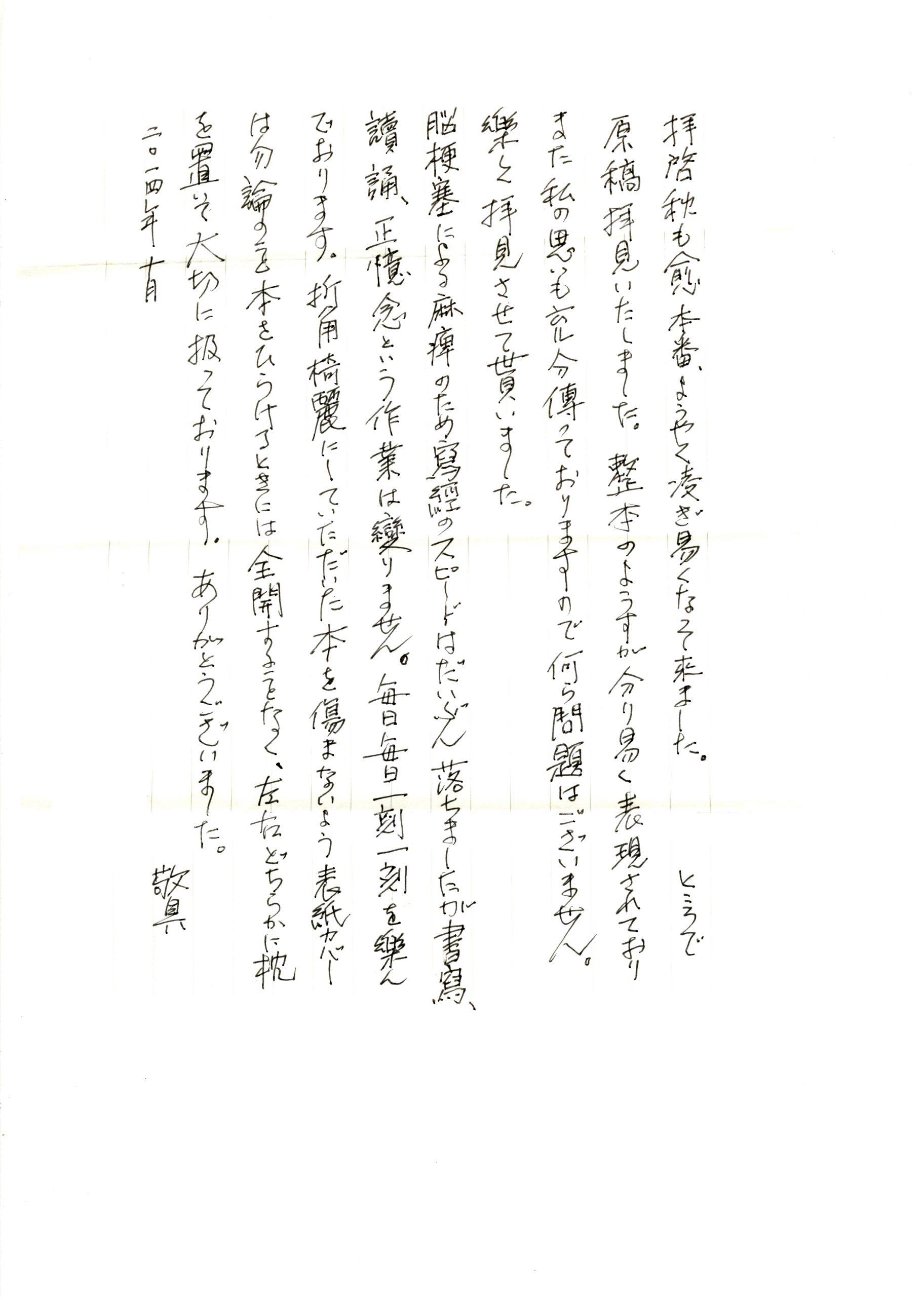 経本 K様 (3)
