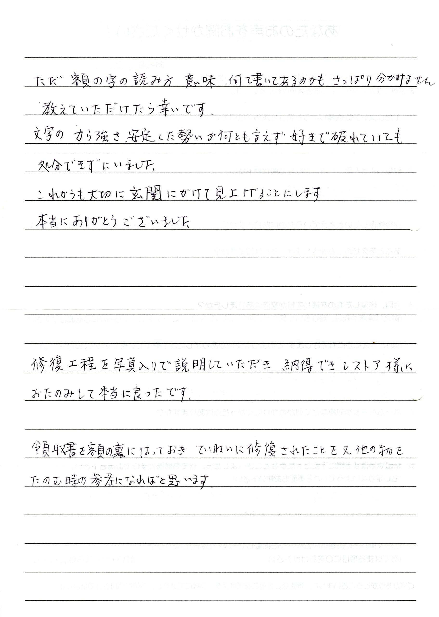 額 S様2