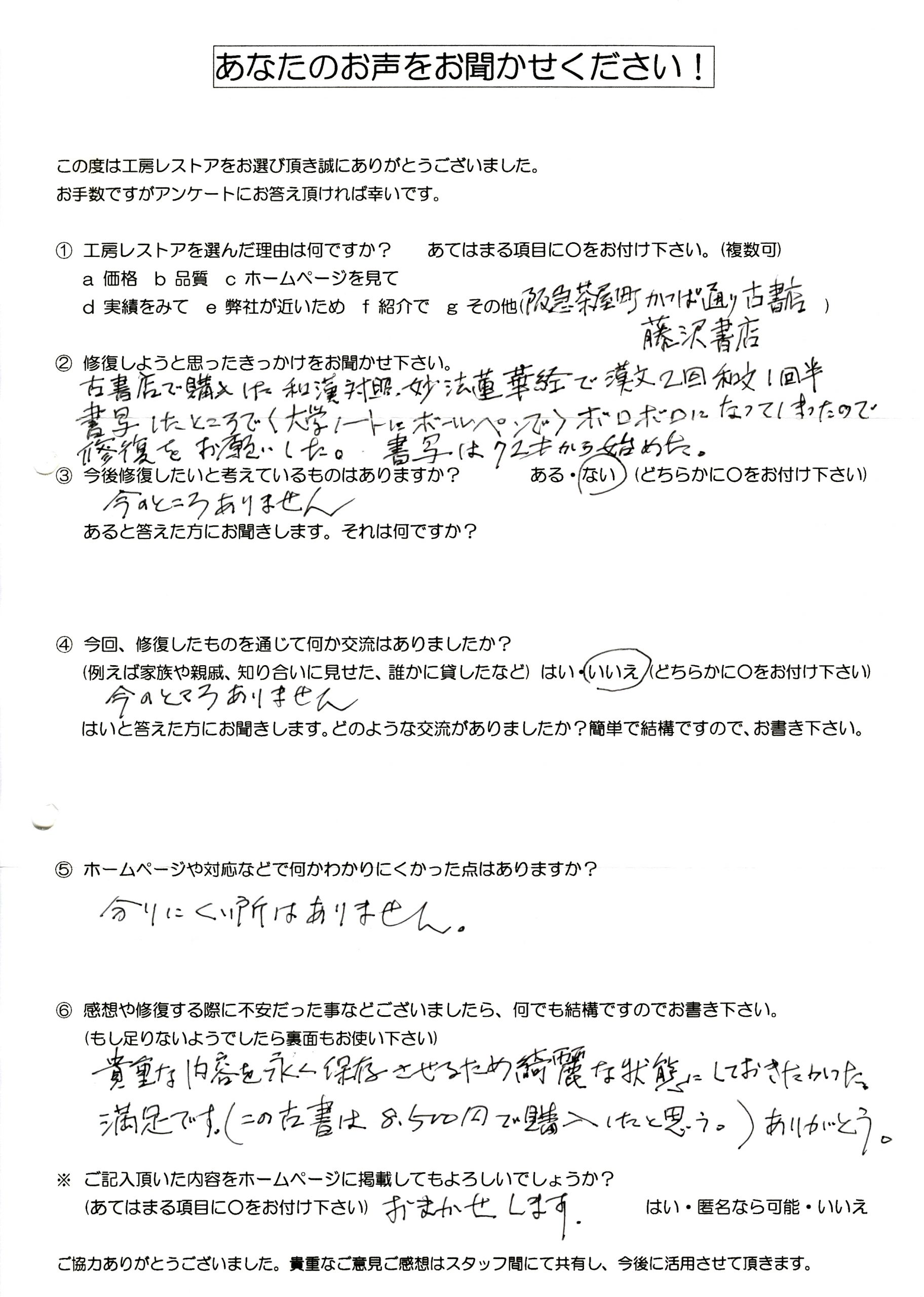 経本 K様 (1)