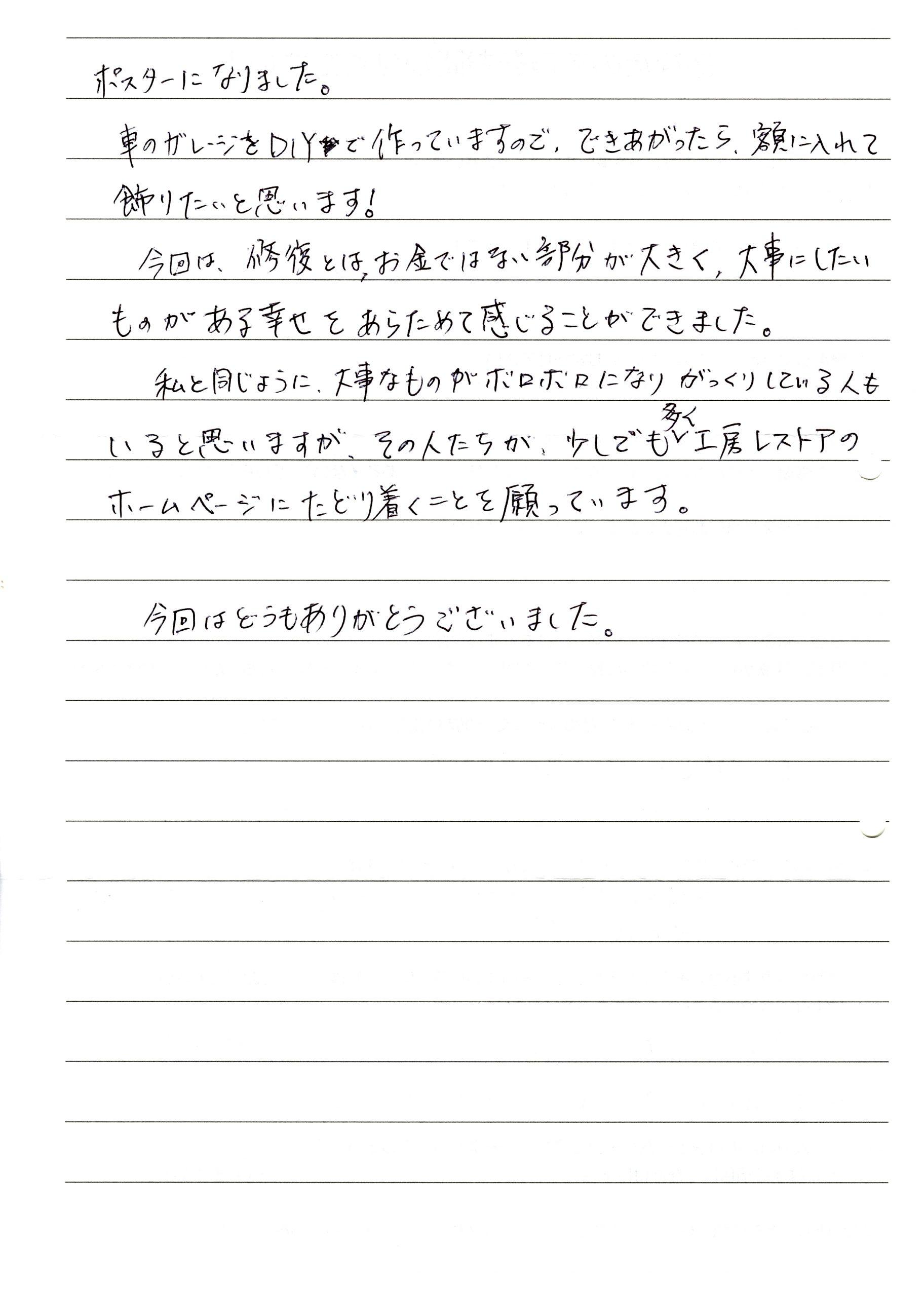 ポスター H様 (2)