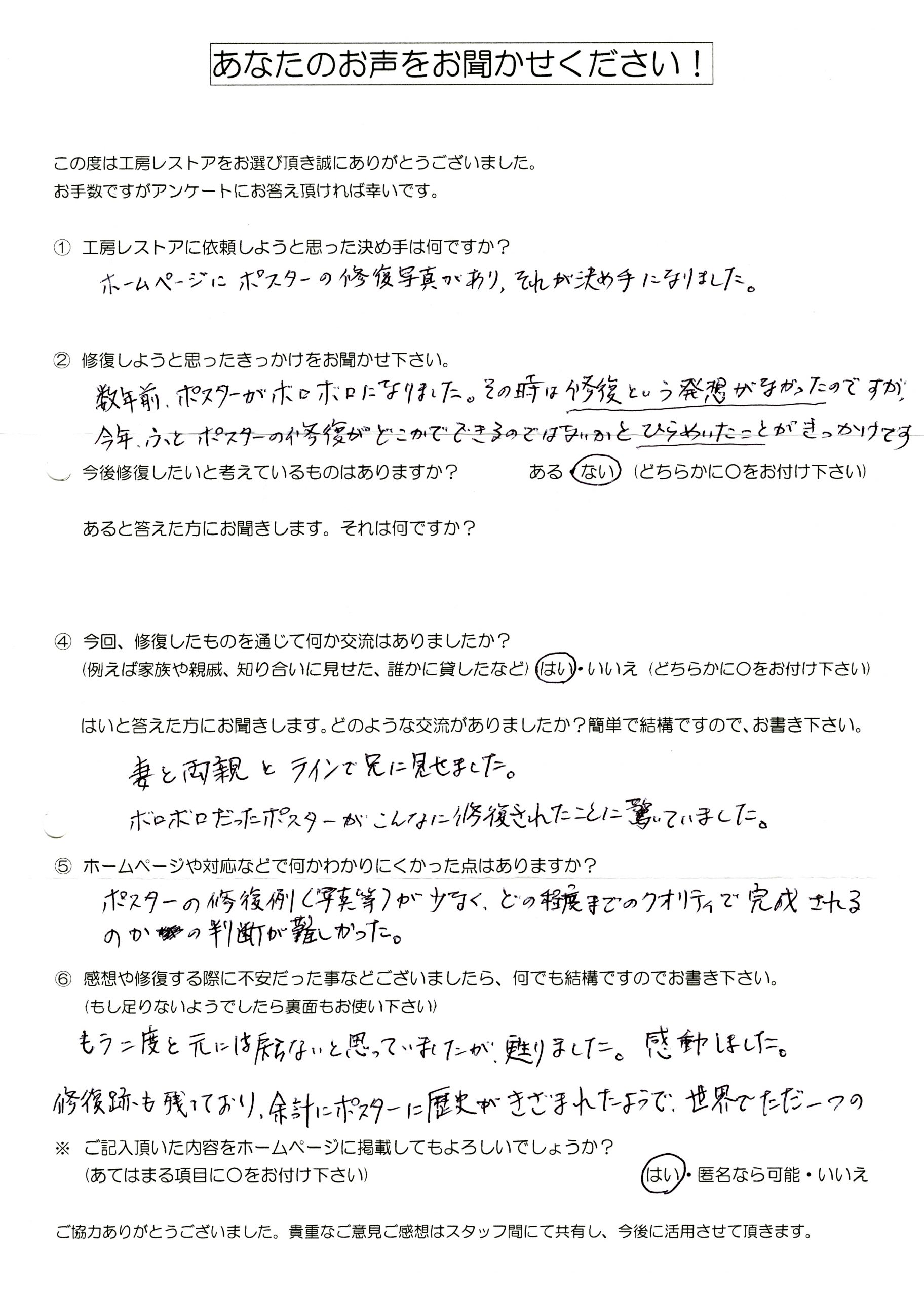 ポスター H様 (1)