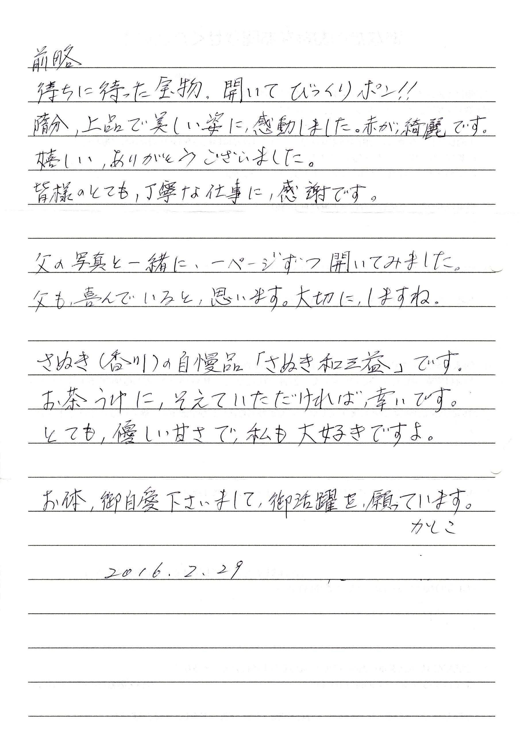 洋書 O様 (2)