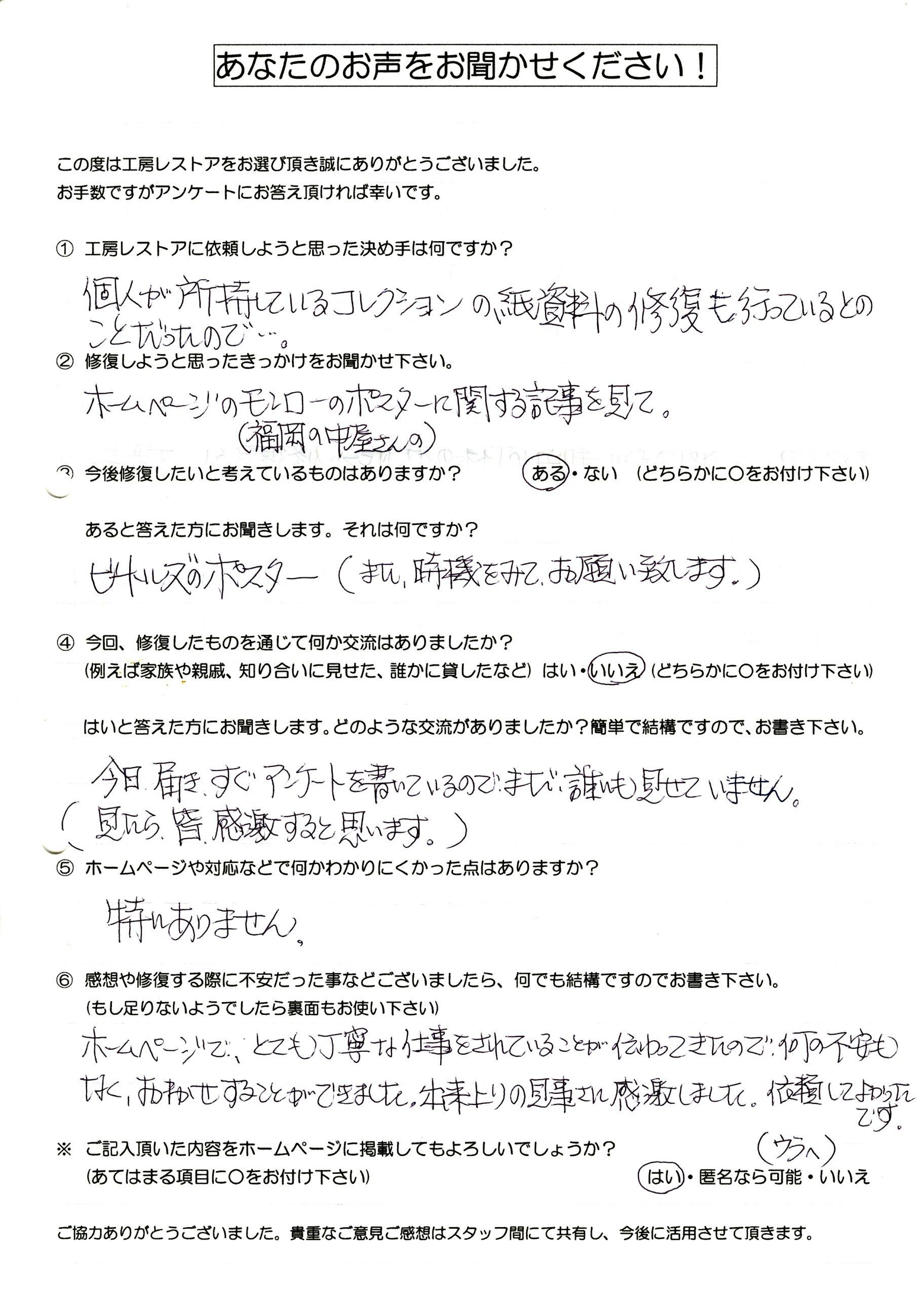 ポスター S様 (1)