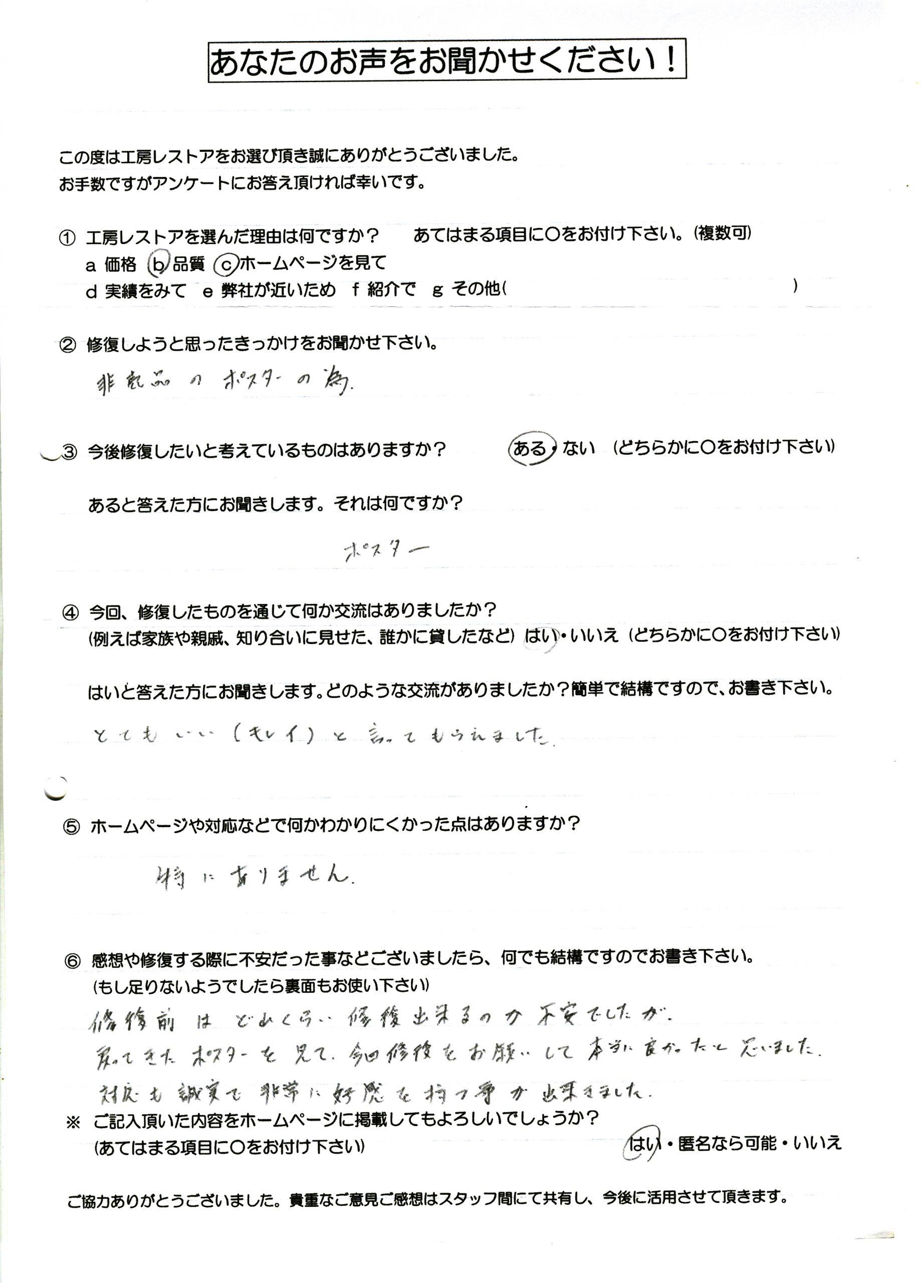 ポスター K様 (1)