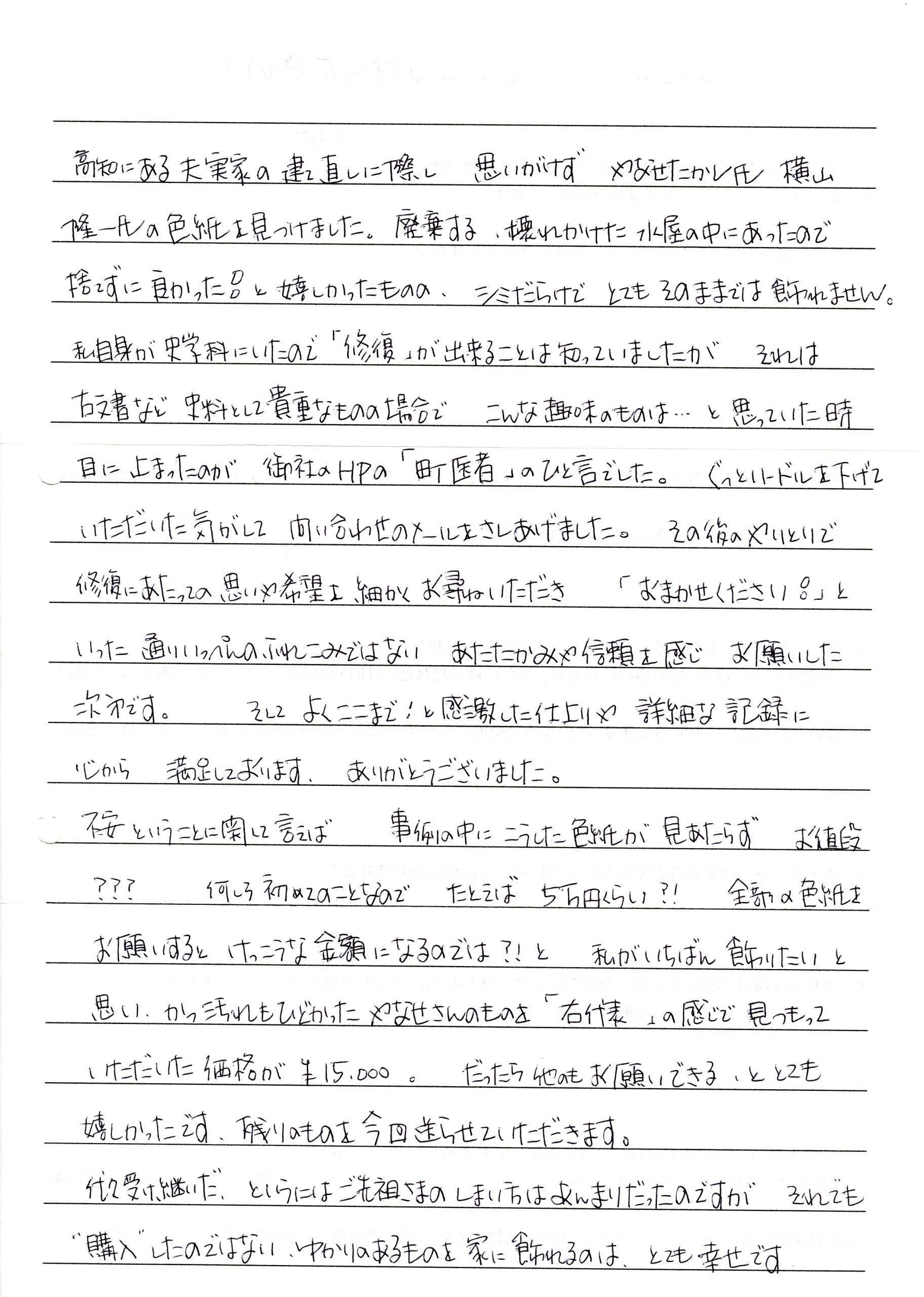 色紙 M様2