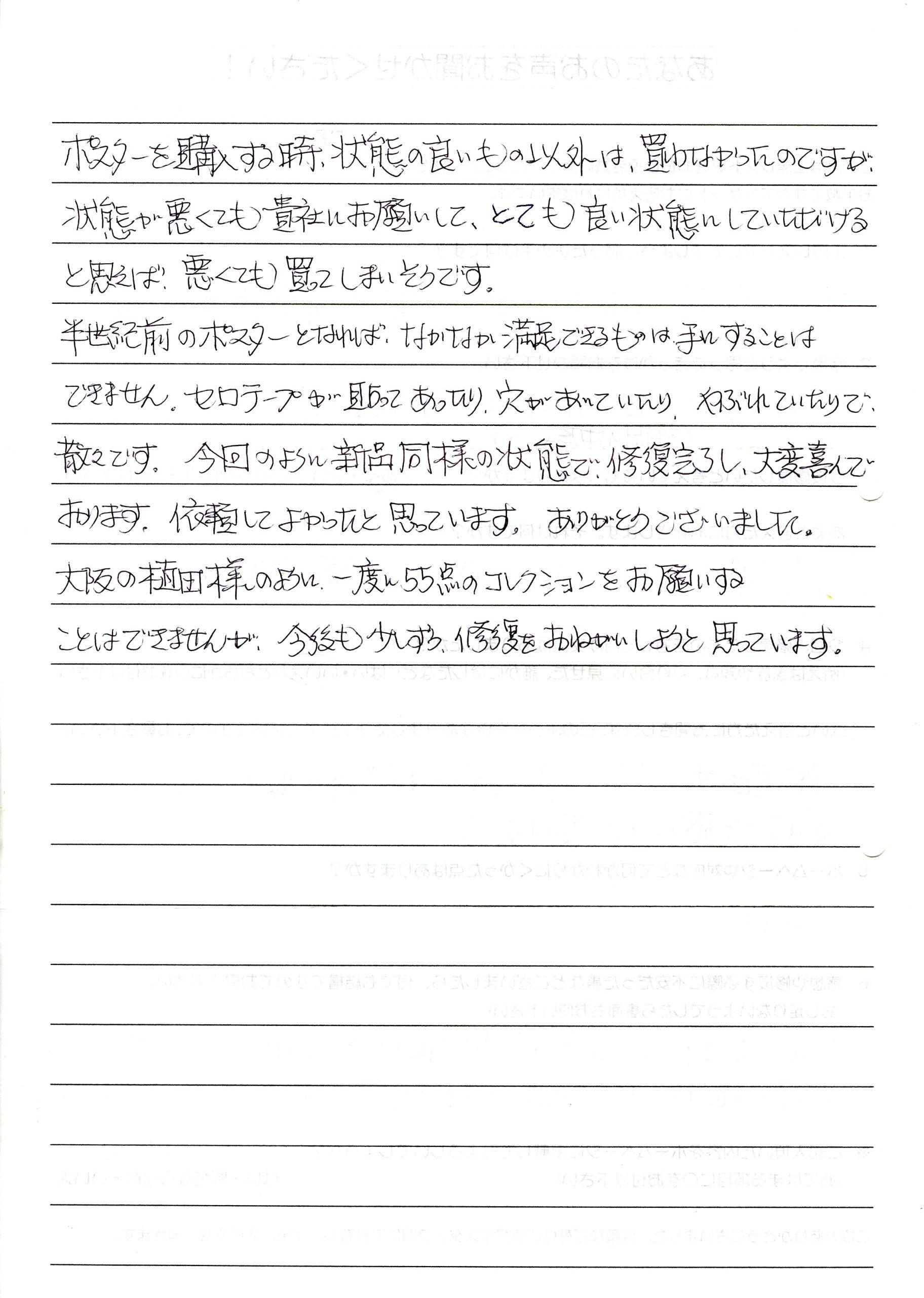 ポスター S様 (2)