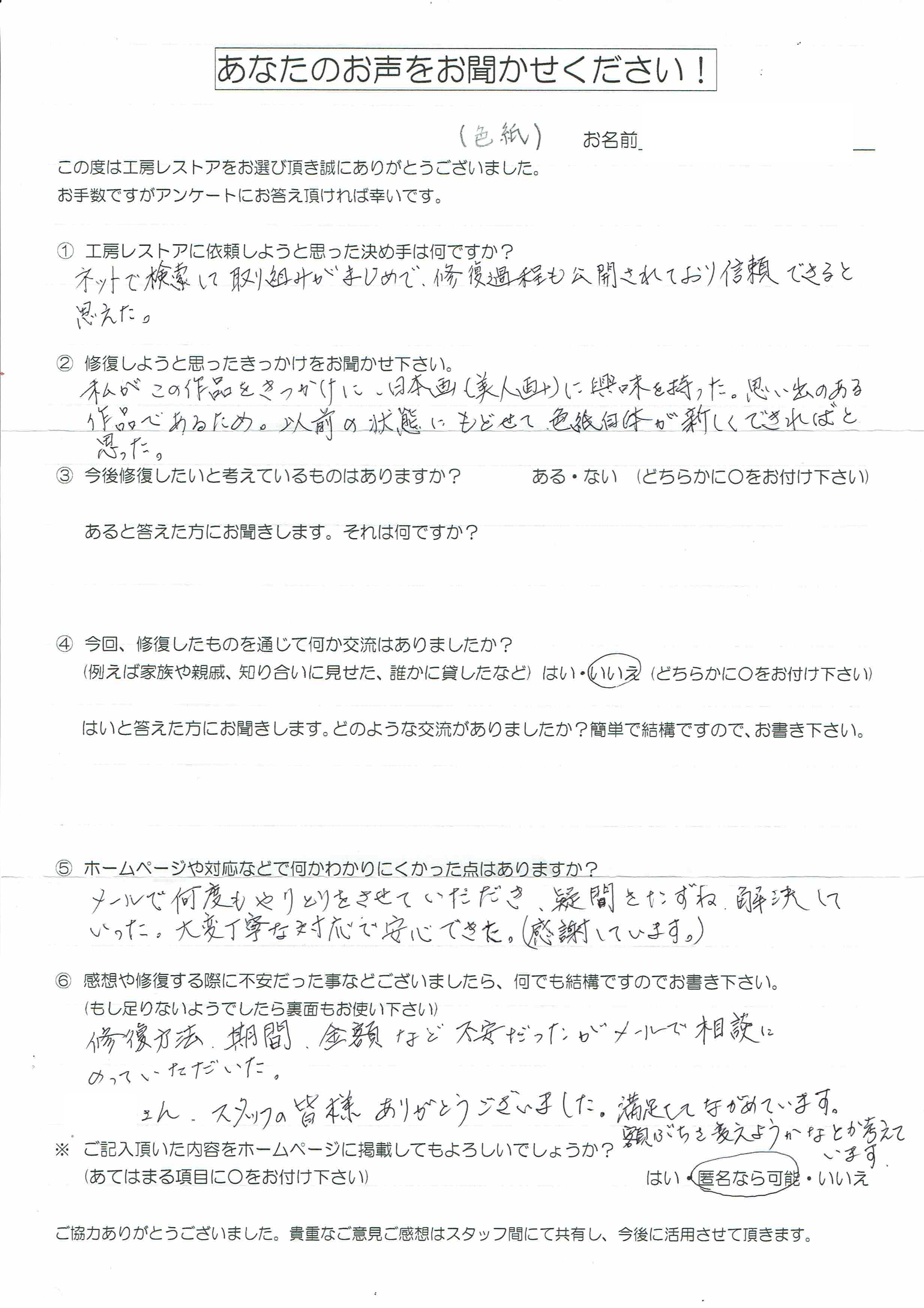 色紙 A様(1)